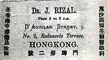 220px-Ophthalmologist_Business_Card_of_Doctor_Jose_Rizal_from_Hong_Kong_End_of_19_Century